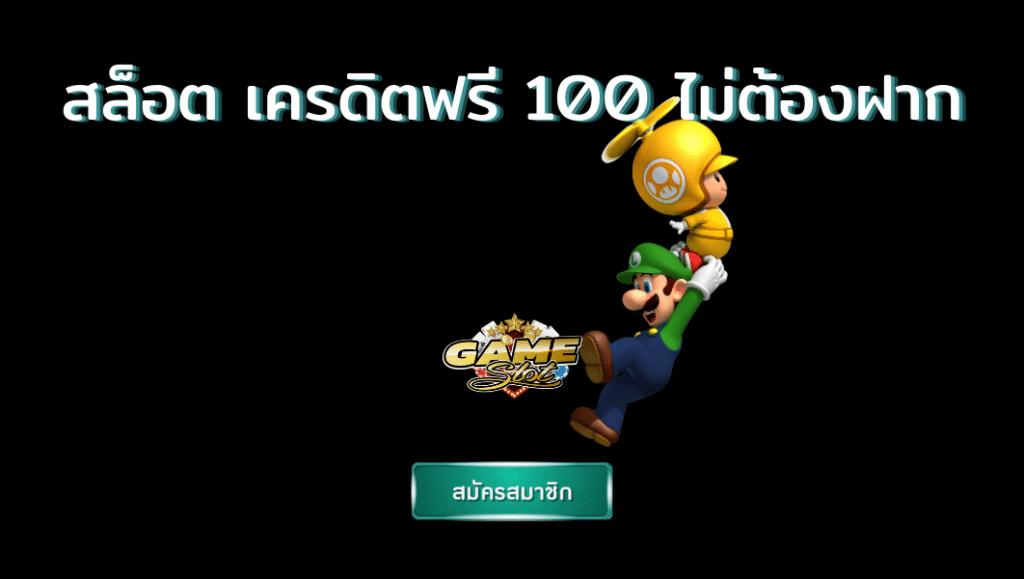 เครดิตฟรี 100 สำหรับสมาชิกใหม่