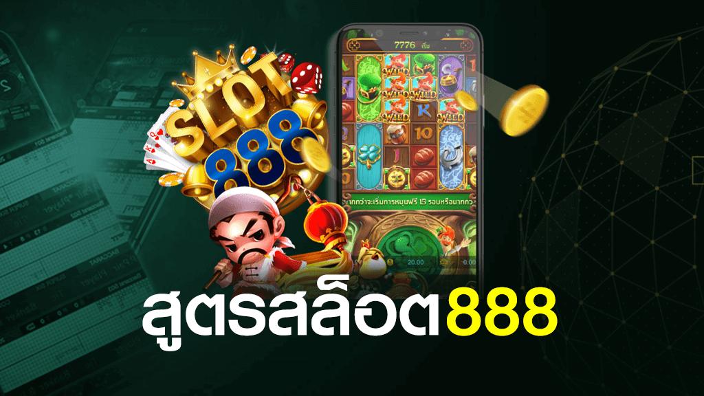 เล่นเกมสล็อต888 เว็บที่ดีที่สุด