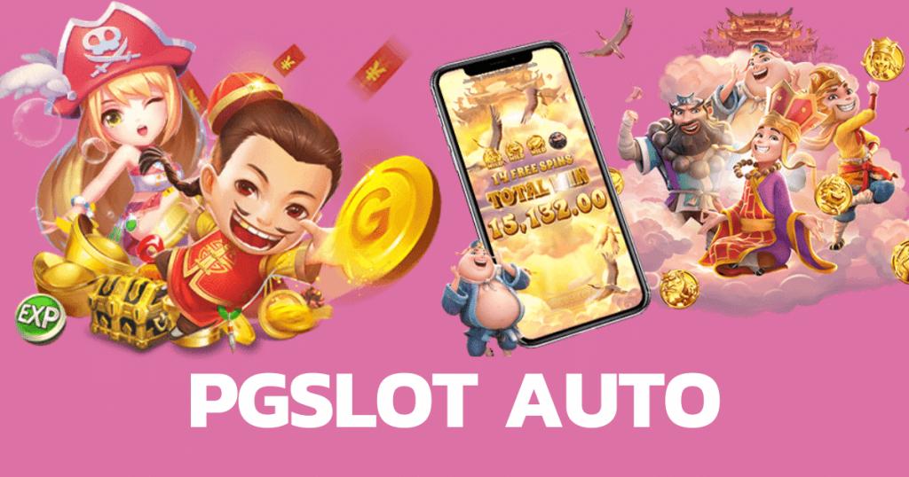 ทางเข้าเล่นเกม PG Slot Auto ได้ง่ายๆ