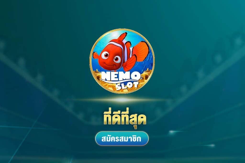 เล่นเกมให้ได้เงิน นีโม่สล็อตออนไลน์