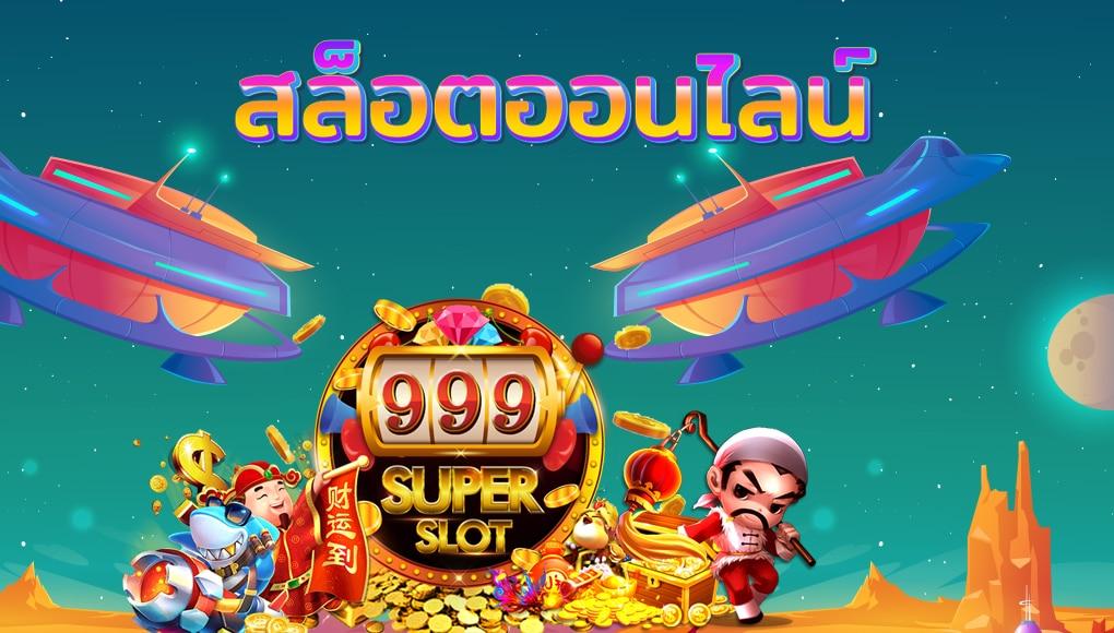 เว็บ Slotgame88 สล็อตเกมเด็ด สร้างรายได้ง่ายๆ