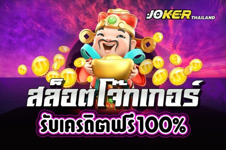 สล็อต Joker รวมเกมเด็ดที่ห้ามพลาด เล่นได้เงินจริง